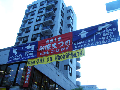 麻布十番納涼まつり2009