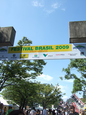 ブラジルフェスティバル