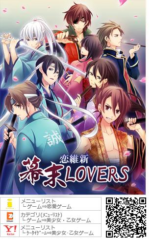 bakumatsulovers