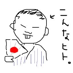 ミスター・由仁押