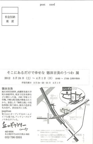 徳田さんDM2