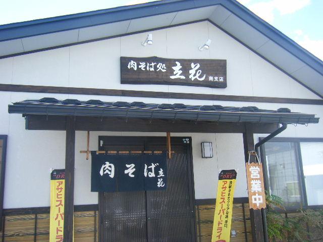 立花 南支店