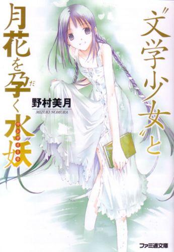 文学少女と月花を孕く水妖