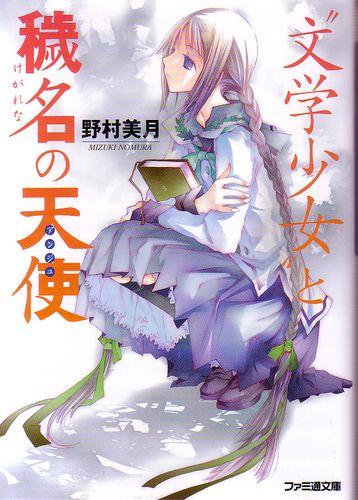 文学少女と穢名の天使