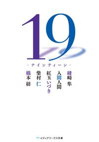 19 -ナインティーン-
