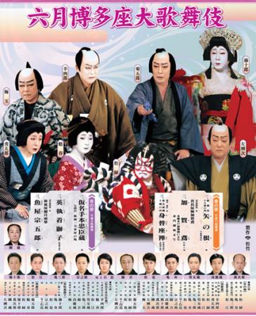 Hakataza_5395