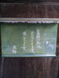 五郎さんの伝言板