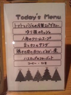 1日目 夕飯 (薫風舎)