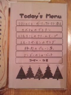 2日目夕飯 (薫風舎)