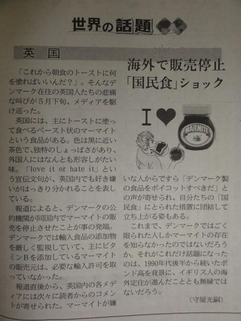 日経夕刊20110628