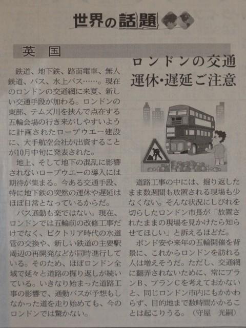 日経夕刊20111025