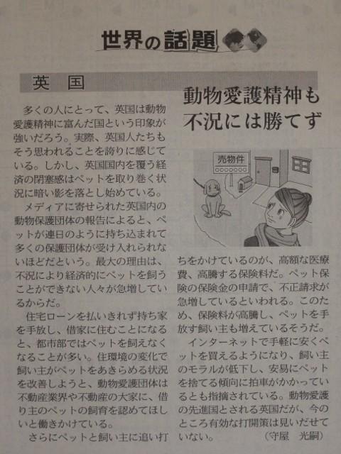 日経記事20111213