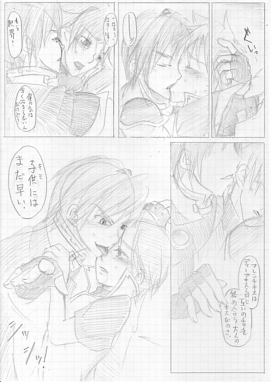 french-kiss8.jpg
