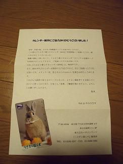 うさくらカレンダー2010