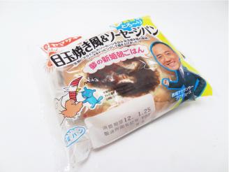 目玉焼き&ソーセージパン1