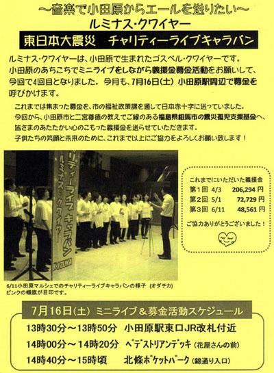 20110716chirashi_20110718142433.jpg