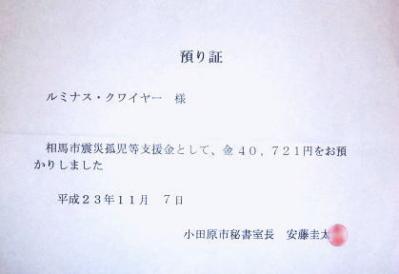 2011_11月分市役所秘書課預かり証