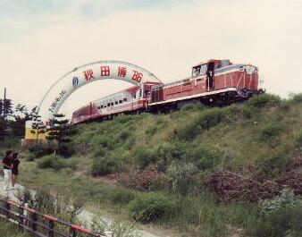 緑化計画 線路巡礼:秋田港貨物線&秋田臨海鉄道(快速アッキー号!秋田博バンザイ!)