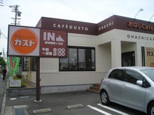 おはしカフェ・ガスト岡崎竜美ケ丘店