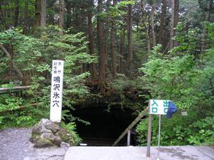 鳴沢永穴の入口