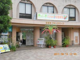 浜松フルーツパーク1