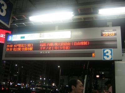 バス停 着いた時間