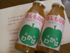 34リンゴジーュース