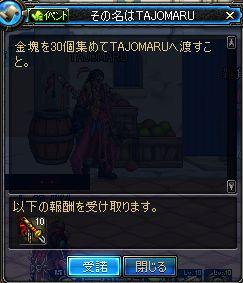 tajoumaru1.jpg