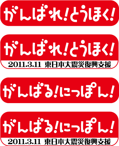 sinsai_logo_ichiran.jpg