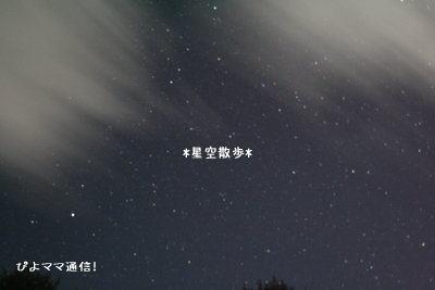 星空散歩2
