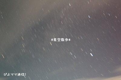 星空散歩1