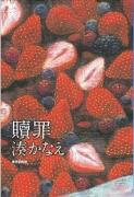 syokuzai