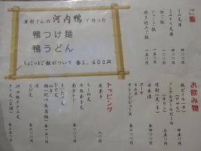 たか メニュー 2.