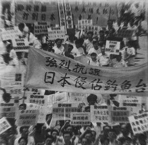 1971年台湾的保#38035;游行