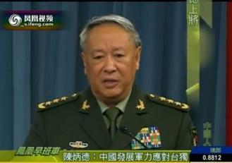604 陳炳徳総参謀長は5月18日、米国のマレン統合参謀本部議長との共同記者会見で