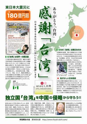 kashei_taiwan_web_convert_20110627181205.jpg