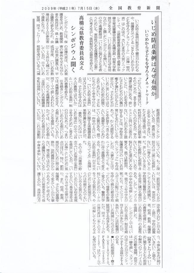 090715 縮小全国教育新聞