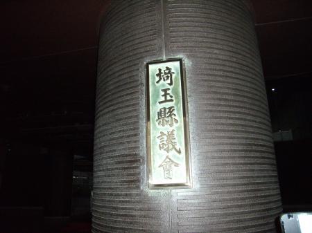 090711 埼玉県議会