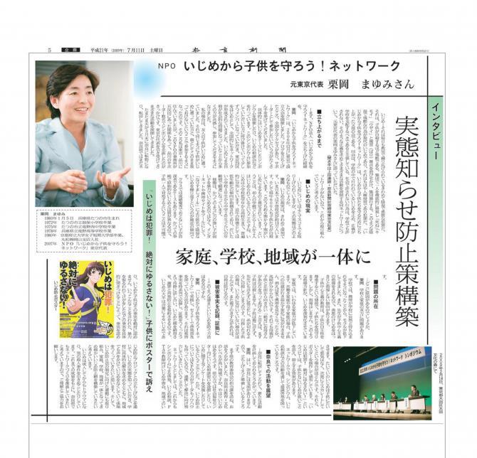 090711 奈良新聞
