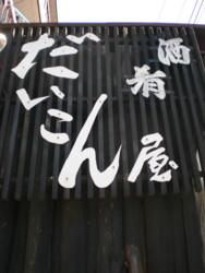 daikon-ya.jpg