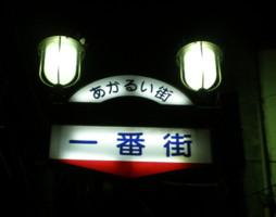 ichibangai1.jpg