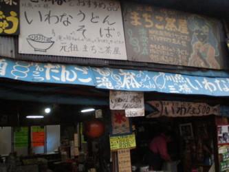 machiko-chaya3.jpg