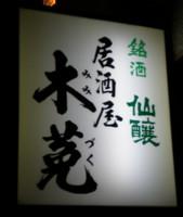 mimizuku2.jpg