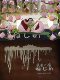 momotaro-asagaya.jpg