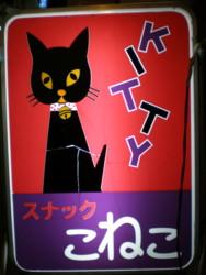 snack-koneko2.jpg