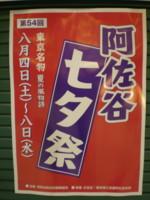 tanabata-asagaya1.jpg
