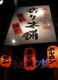 yori-honpo.jpg