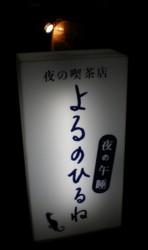 yorunohirune2.jpg