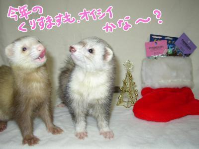 クリスマス2007③