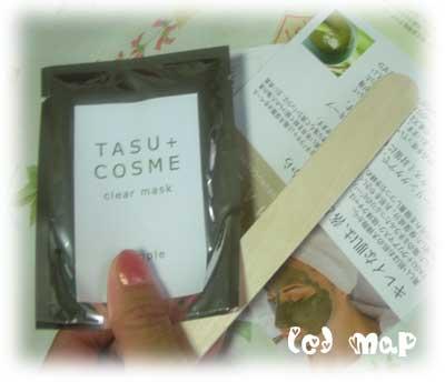 TASU+ COSME クチコミ レビュー キレイナビ 当選